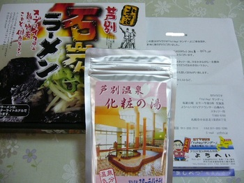 20120828 STVラジオ 石炭ラーメン・化粧の湯.JPG