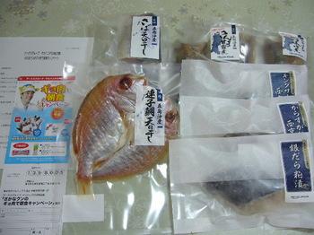 20120902 アークスグループ×マルハニチロ 朝の焼き魚・煮魚詰合セット.JPG