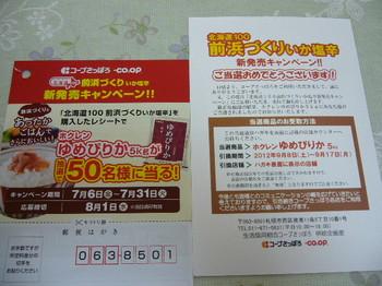 20120908 コープさっぽろ ホクレンゆめぴりか当選ハガキ.JPG
