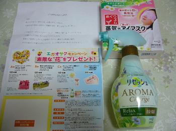 20120923 ツルハグループ×花王 花香る花王商品セット.JPG