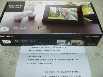 20120929 HBCラジオ デジタルフォトフレーム.JPG