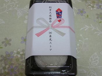 20121001 東光ストア 紅白もち.JPG