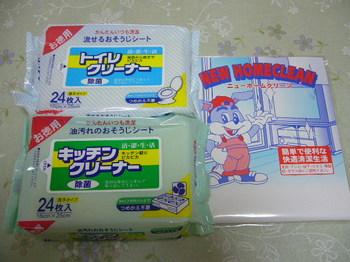 20121001 道新販売所 おそうじセット.JPG