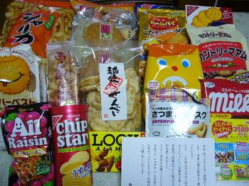 20121021 ヤマザキ ヤマザキグループのお菓子セット.JPG