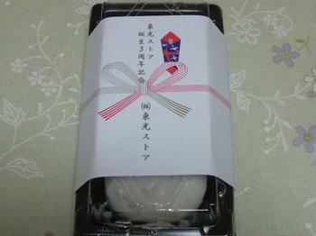 20121103東光ストア 紅白大福.JPG