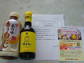 20121108 コープさっぽろ×キッコーマン 香り白だし&ゆずか.JPG