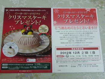 20121214 イトーヨーカドー X'masケーキ当選ハガキ.JPG