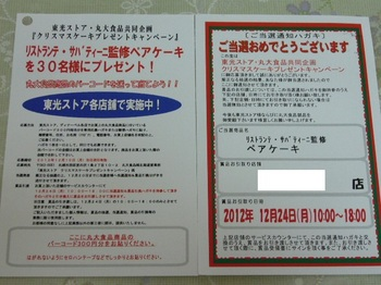 20121219 東光ストア×丸大食品 X'masケーキ当選ハガキ.JPG