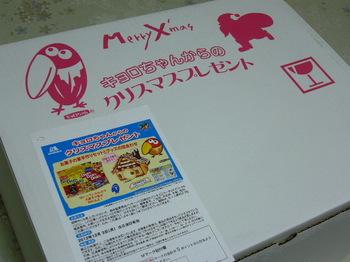 20121223 ツルハドラッグ×森永製菓 外箱.JPG
