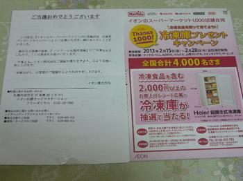 20130415 イオンのスーパーマーケット 冷凍庫.JPG