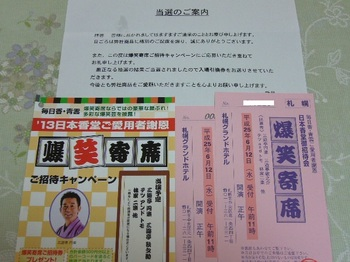 20130518 日本香堂 爆笑寄席座席引換券.JPG