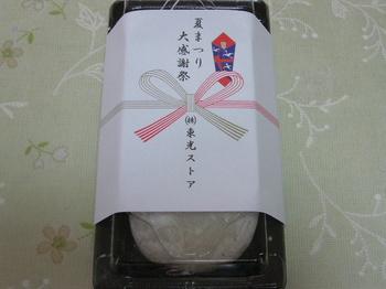 20130701 東光ストア 紅白大福もち.JPG