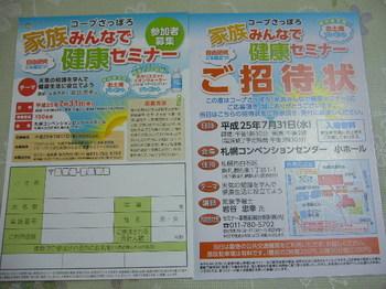 20130724 コープさっぽろ×大塚製薬 家族みんなで健康セミナー招待状.JPG