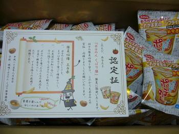 20130831 コイケヤ ポテのん試食品.JPG