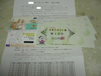 20131017 某ネットモニター 謝礼1,800円分.JPG