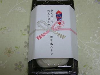 20131102 東光ストア 紅白大福.JPG