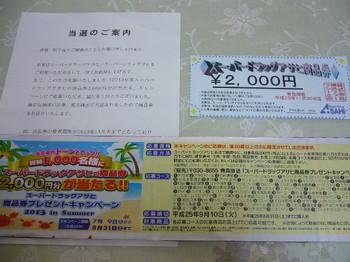20131111 スーパードラッグアサヒ  商品券2,000円分.JPG
