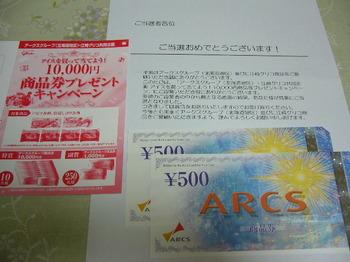 20131121 アークスグループ× グリコ アークス商品券1,000円分.JPG
