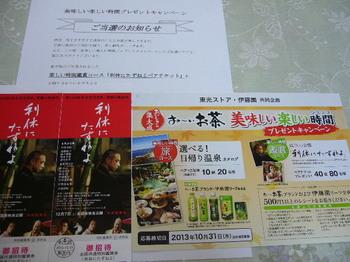 20131129 東光ストア×伊藤園 利休にたずねよ映画鑑賞券.JPG
