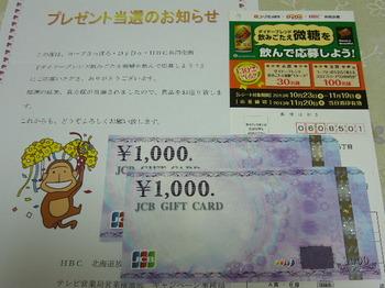20131220 コープさっぽろ×ダイドー×HBC JCBギフトカード2,000円分.JPG