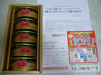 20131227 コープさっぽろ×マルハニチログループ カニ缶.JPG