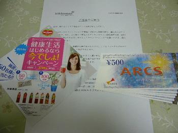 20140402 東光ストア×キッコーマン アークス商品券3,000円分.JPG