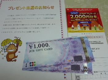 20140403 コープさっぽろ×HBC×アサヒ飲料 JCBギフトカード2,000円分.JPG