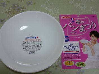 20140408 山崎製パン 白いフレンチボウル.JPG
