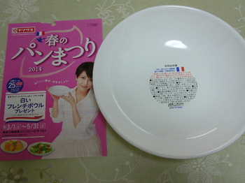20140502 ヤマザキ 白いフレンチボウル.JPG