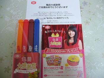 20140502 亀田製菓 おせんべい保存クリップ.JPG