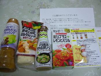 20140516 マックスバリュ北海道×キューピー 商品詰合せ.JPG