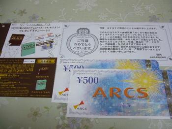 20140731 ラルズ×赤城乳業 アークス商品券1,000円分.JPG
