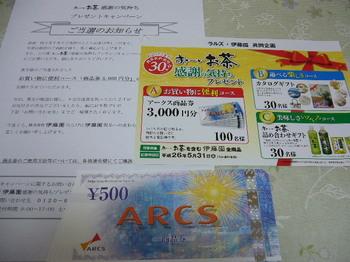 20140802 ラルズ×伊藤園 アークス商品券3,000円分.JPG