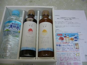 20140831 西友×サントリーフーズ  特製シロップセット.JPG