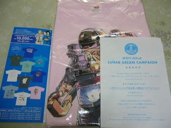 20140914 大塚製薬 オリジナルTシャツ.JPG