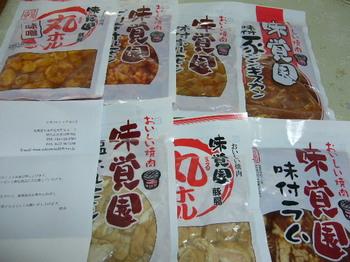 20140921 HBCラジオ 味覚園ホルモンジンギスカンセット.JPG