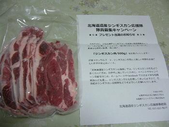 20141017 北海道遺産ジンギスカン応援隊 ジンギスカン500g.JPG