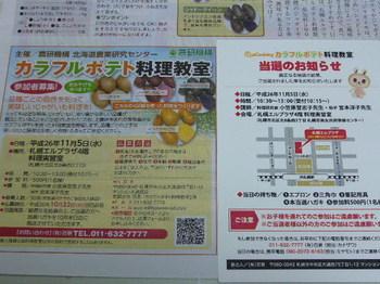 20141024 農研機構 カラフルポテト料理教室当選ハガキ.JPG