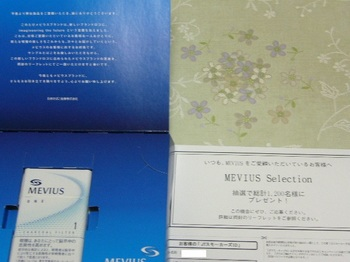20141219 JT メビウス.JPG