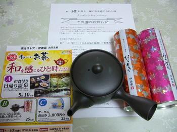 20141222 東光ストア×伊藤園 急須と茶葉のセット.JPG