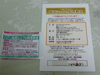 20150209 コープさっぽろ ふれあいクッキング当選ハガキ.JPG