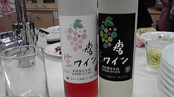 20150327 北海道ワイン おたる生ワイン.jpg