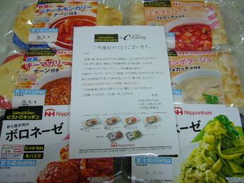 20150514 シティリビング ビストロキッチン詰合せ.JPG