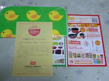 20150601 丸美屋 プチタオル.JPG