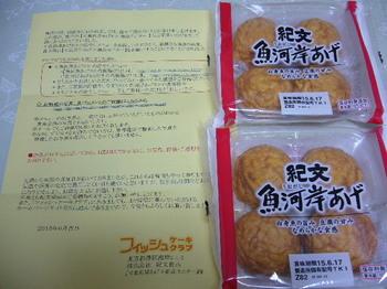 20150611 紀文 魚河岸あげ.JPG