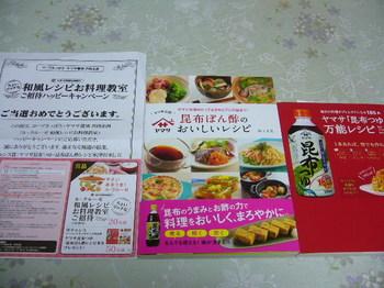20150614 コープさっぽろ×ヤマサ  レシピ本.JPG