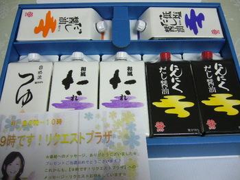 20150630 STVラジオ にんにくだし醤油入り夏期間限定セット.JPG
