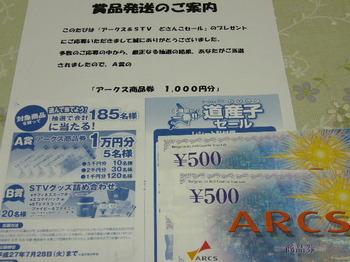 20150805 アークス×STV アークス商品券1,000円分.JPG