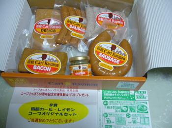 20150812 コープさっぽろ×ハウス食品 函館カール・レイモン コープオリジナルセット.JPG