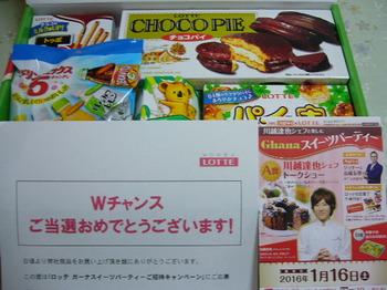20160124 東光ストア×HBC×ロッテ商事 お菓子の詰合せBOX.JPG